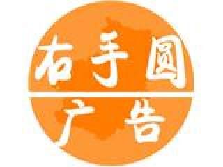 黄岛区右手圆广告设计中心